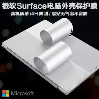 Bestjing Microsoft surface pro5 tablet computer 4 Protection12-inch film laptop back film 13 accessories