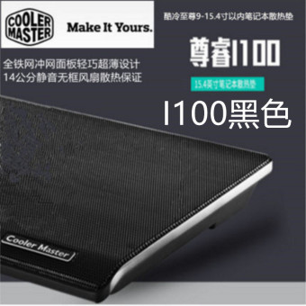 Cooler Master I100 notebook radiator portable computer cooling pad 9-15.4 notebook cooling rack