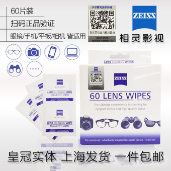 Germany Zeiss lens cleaning paper lens cloth glasses cleaning paper A of wet tissue LCD mobile phone screen 60 piece
