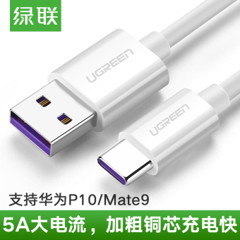 Green Alliance 5A/p10plus/mate9pro data cable mobile phone