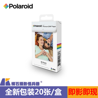 Polaroid snap photo paper Polaroid zip Printing Paper 20 can bePaste