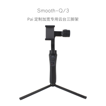 Zhi Yun aluminium alloy accessories stable the tripod