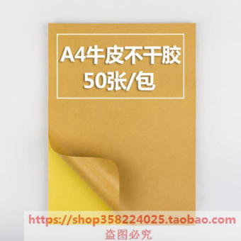 A4 print matte surface label stickers laser printing paper inkjet