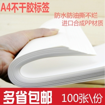 A4 printing label matte waterproof anti-oil tear is not bad imported stickers printing stickers paper 100 Zhang