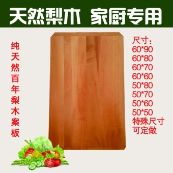Large Solid wood kitchen dumplings board chopping board