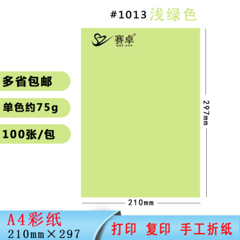Race Zhuo A4 colored paper A4 printing paper color copy paperstudent children's handmade paper origami 100 of 10 color
