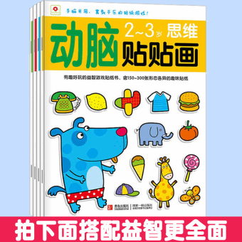 Baby early childhood educational fun books sticker