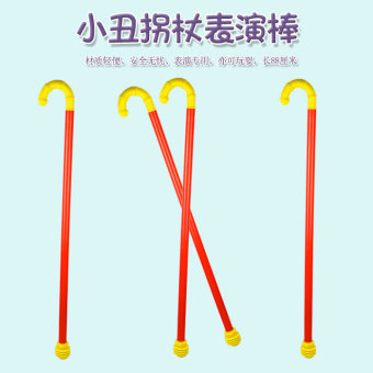Makeup dance performance props game show props clown crutch plasticcane dance cane