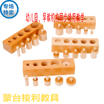 Munte socket cylinder infants and young children Montessori's teach