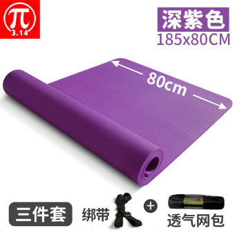 10mm/80cm thick Men's Fitness mat yoga mat