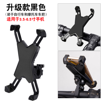 Mountain car Bicycle electric car motorcycle car support phone rack
