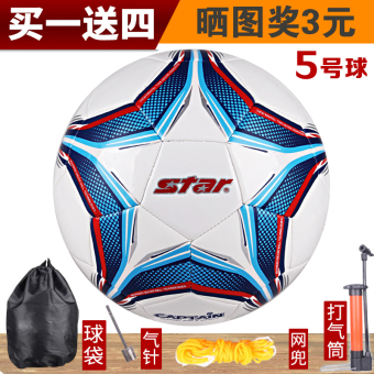 Star New 5 No. Adult Training football