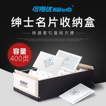 Can get excellent Organizing large capacity business card box business card (Can be put 400 of black)