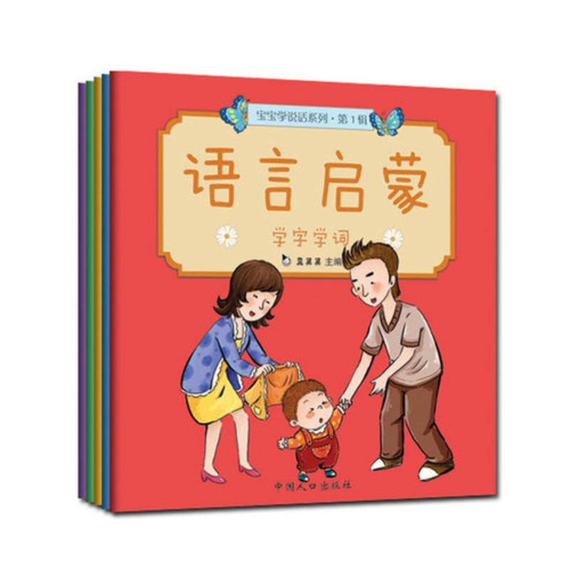 Age 0-3 Kids 5pcs/set Chinese Language Enlightenment book for Baby learning to talk - intl