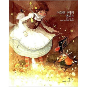 Harga Alice in Wonderland (Korean edition) (Korean) Paperback