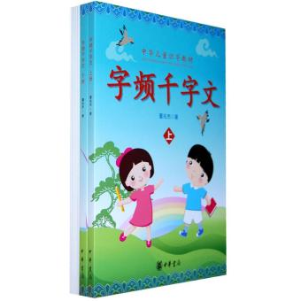 Harga Classic Chinese Literacy& Reading Book ???????Age 4-6 KidsLearning High-Frequency Chinese Characters to Begin Reading! SoEasy!