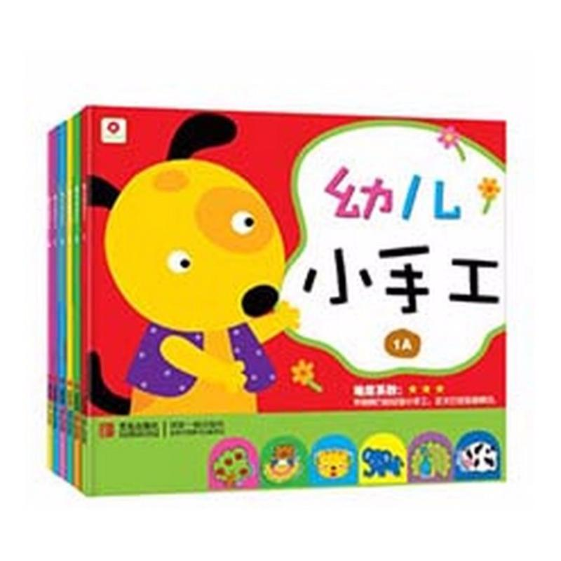 幼儿小手工 第一辑 Handicraft for Kids Volume 1*Simplified Chinese*age3-6岁