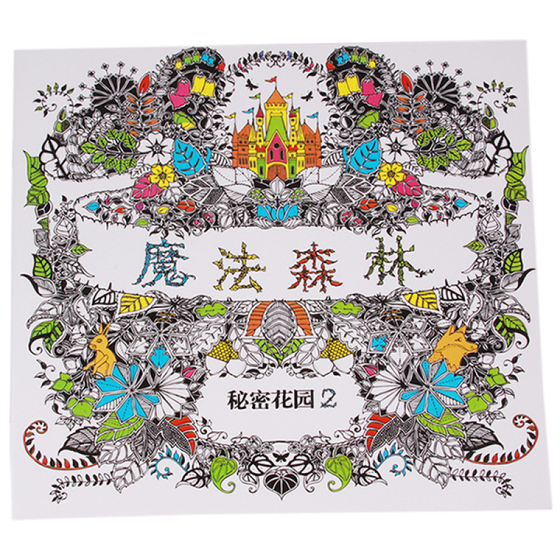 HengSong Secret Garden An Inky Treasure Hunt and Coloring Book Enchanted Forest 48 Pages Chinese