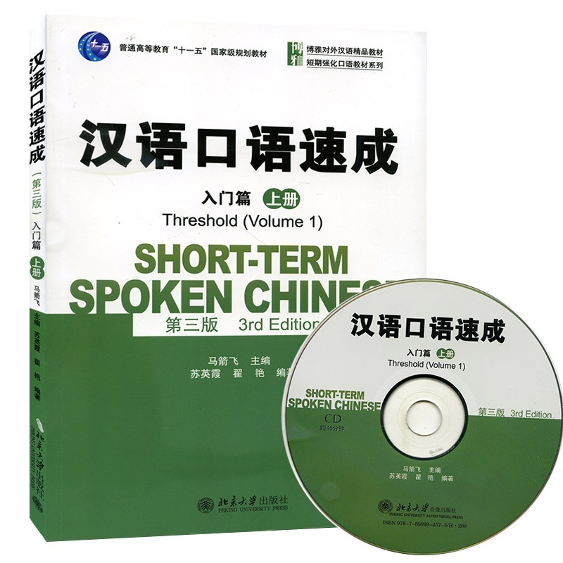 Spoken Chinese Beginners Book the Third Edition with Liberal Foreign Language Teaching HSK Disk Intensive Spoken Chinese Textbooks for Foreigners to Learn Chinese Books, Peking University Press - intl