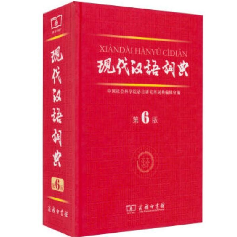 The Commercial Press XIANDAI HANYU CIDIAN (Modern Chinese Dictionary ) - Intl