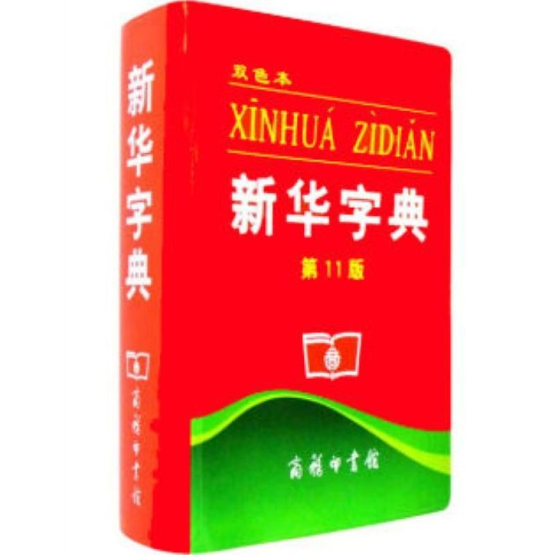 The Commercial Press XINHUA ZIDIAN (New Chinese Dictionary ) - Intl