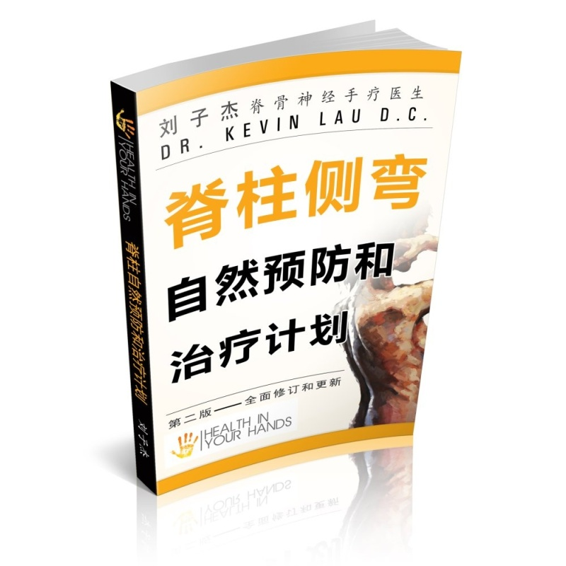 Your Plan for Natural Scoliosis Prevention and Treatment (Chinese Edition)
