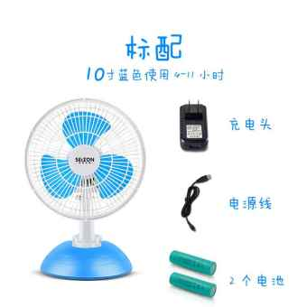 Dormitory big wind ultra-Quiet storage battery can be charging fan