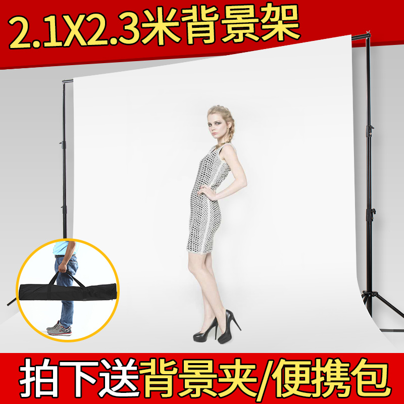 2.3*2.1 m photography background frame documents according to background white photographed background paper shooting keying shooting props