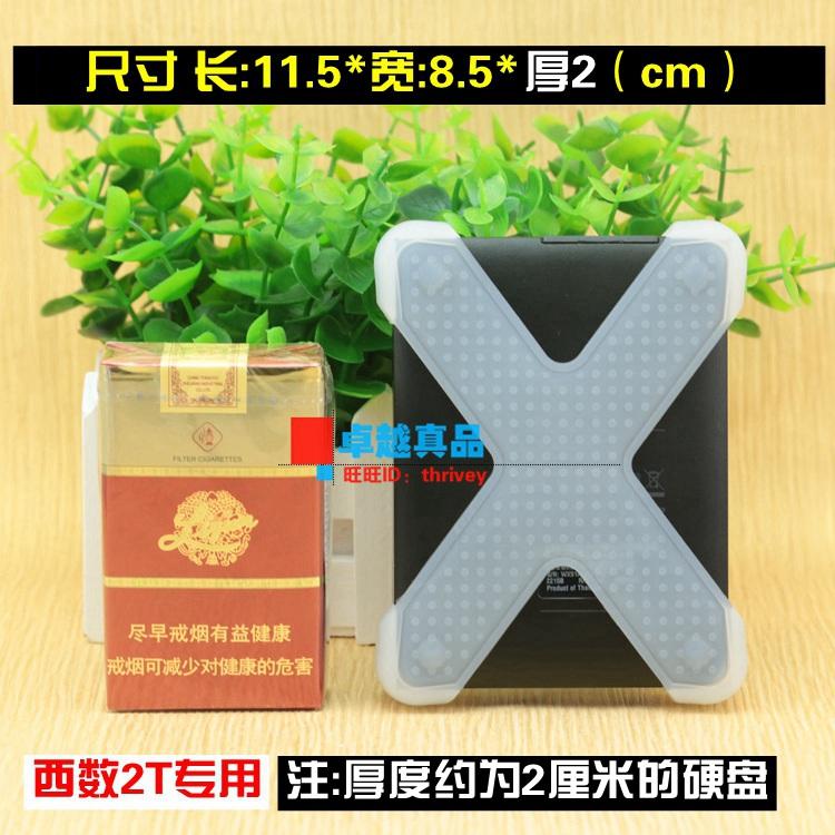 2.5 inch mobile hard drive protective silicone case shockproofprotective sleeve silicone sleeve case for WESTERN digital wdtoshiba