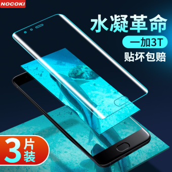 A plus 3T steel film transparent full screen cover 3D surfacemobile phone HD 5 hydrogel film explosion-proof after Soft Filmblue