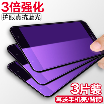 Note4/note4x Redmi ultra-clear anti-Blueray glass protective film Film