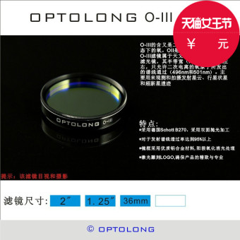 Harga Yulong 36mm photography Narrow-Band