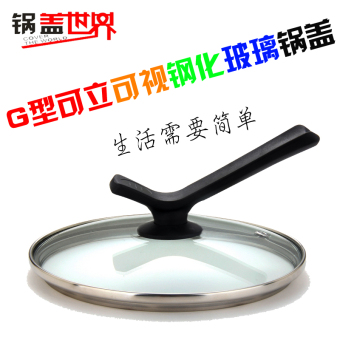 16/18/20/22/24/26/28/30/32/34 cm g type can stand tempered glasslid universal lid