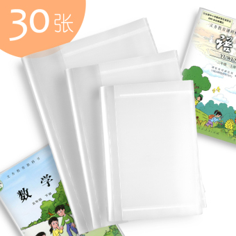 A4 bag book cover transparent slipcase students with 16k self-adhesive bag book film book case plastic of the skin of a grade three