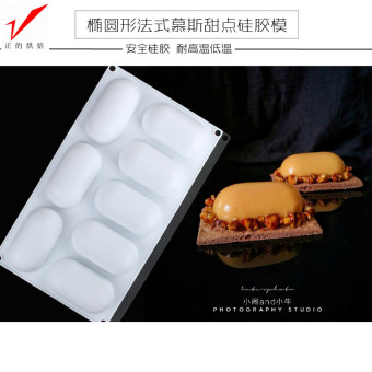 Are the silicone chocolate French mousse cake gel Mold