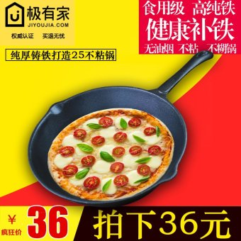 Harga [Every day special] cast iron steak pan cast iron frying pan 25 frying pan omelette pan nonstick coating