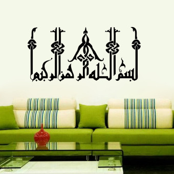 Harga Wall Decals Islamic Muslim Living Room PVC Wall Stickers