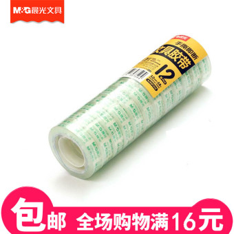 M&G stationery transparent tape AJD97319 small tape adhesive tapemm 2CM cm 12MM wide 12 roll/Strip
