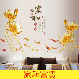 New Year Chinese New Year living room sofa background wall stickers sticker