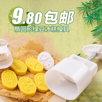 Pastry moon cake mold motif mung bean cake hand pressure Mold