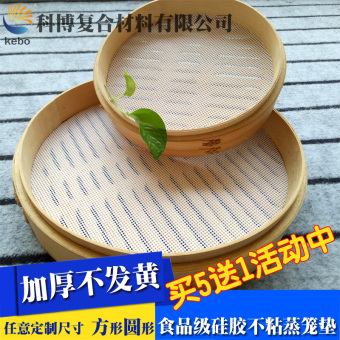 Silicone steamer paper steamed buns pad cloth steamer pad