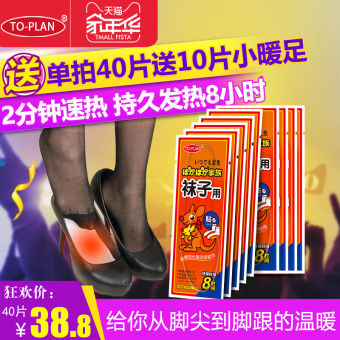 Harga To-plan self-heating insoles
