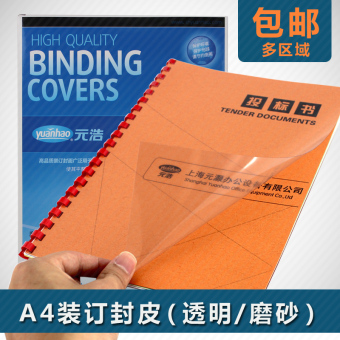 Yuan Hao Plastic Text Plastic Binding Cover Transparent/Matte A4 Binding Film Tender Cover
