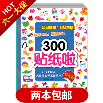 300 stickers friends children's stickers sticker books children puzzle sticker books 2-3-4-5-6-year-old Full Set