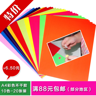 A4 Color Adhesive Paper On The Back Of The Hand Paper