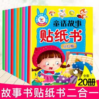Brain stickers sticker early childhood sticky paper adhesive paper book