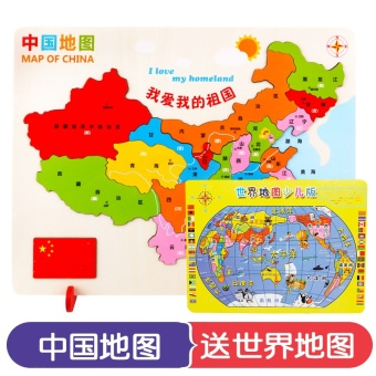 Best buy chinese world map puzzle childrens 3 6 7 8 year old 2 4 chinese world map puzzle childrens 3 6 7 8 year old 2 4 year oldboy yi zhi wooden building blocks toys girl gumiabroncs Image collections