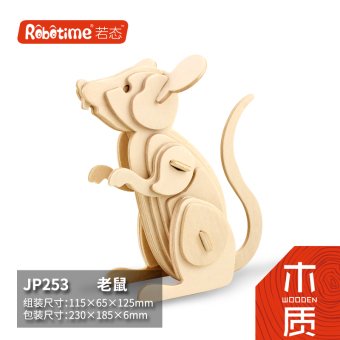 If the state of wooden puzzle animal model Yi intellectual toys