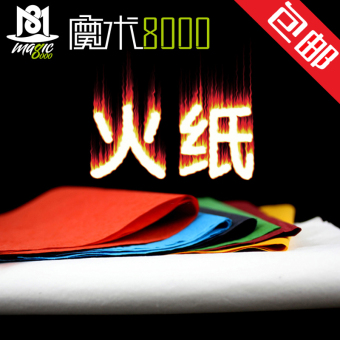 Harga Magic 8000 fire paper rose paper fire flash flame paper fast burning fire paper magic props