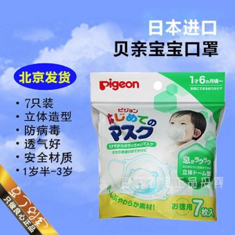 Harga Japan's imports of pigeon pigeon three-dimensional masks antivirus baby infants and young children 7 loaded